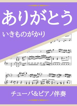 Arigatouikimono14