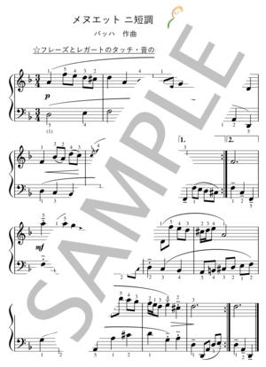 Bach dmoll