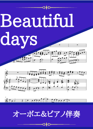 Beautifuldays02