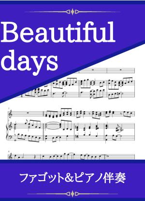 Beautifuldays03