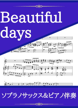 Beautifuldays06