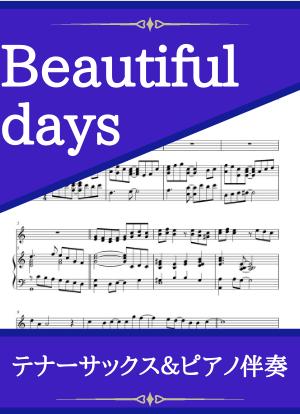 Beautifuldays08