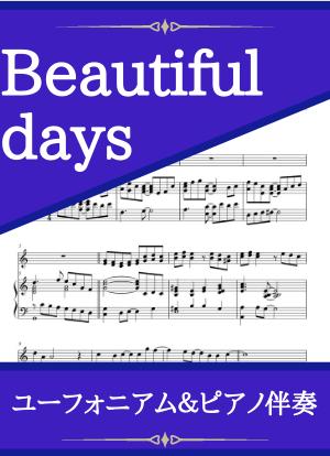 Beautifuldays13