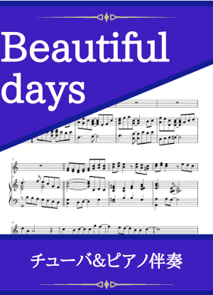 Beautifuldays14