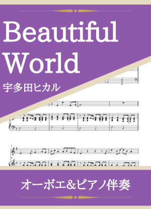 Beautifulworld02