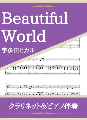 Beautifulworld04