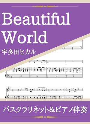 Beautifulworld05