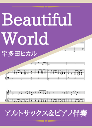 Beautifulworld07