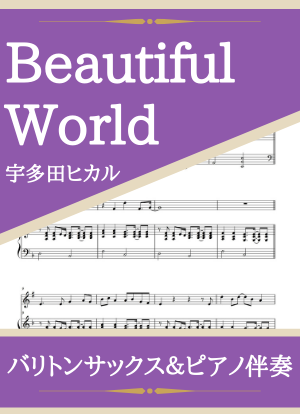 Beautifulworld09
