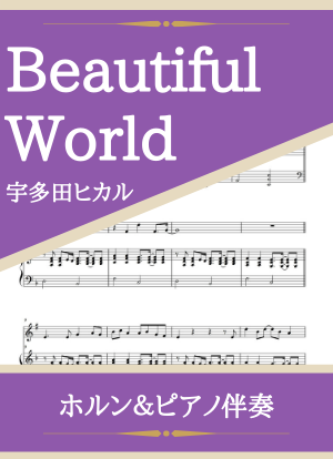 Beautifulworld11