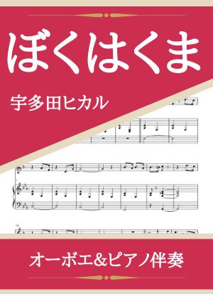 Bokuhakuma02