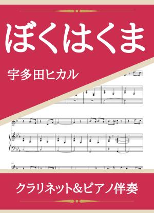 Bokuhakuma04