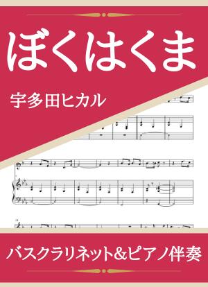 Bokuhakuma05