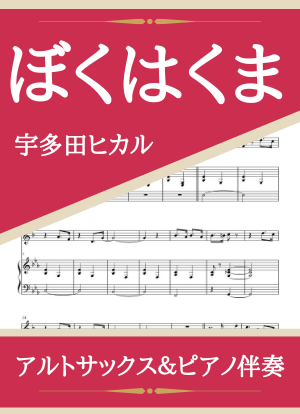Bokuhakuma07