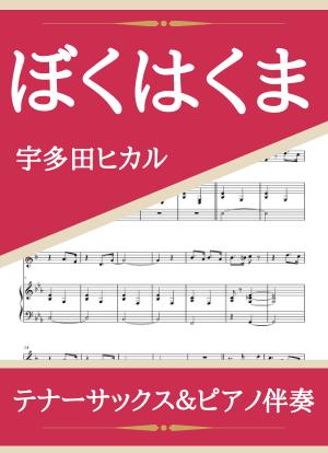 Bokuhakuma08