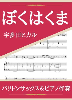 Bokuhakuma09