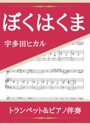Bokuhakuma10