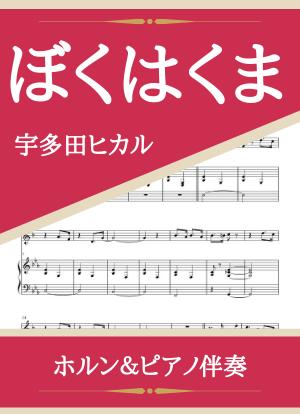 Bokuhakuma11