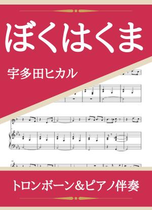 Bokuhakuma12