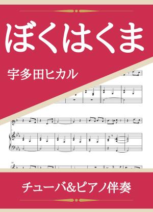 Bokuhakuma14