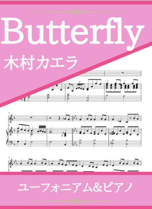 Butterflyakaera13