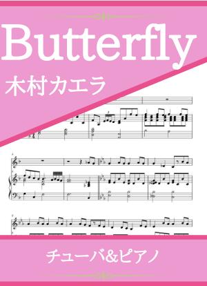 Butterflyakaera14