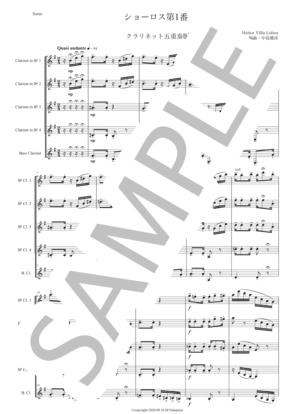 Chor1 cl5