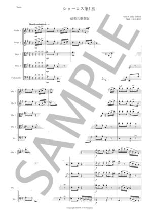 Chor1 st5