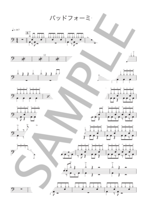 Drum badforme higedan 01