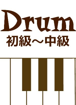 Drumkisorensyu1
