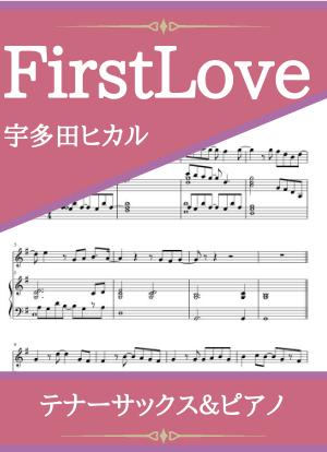 Firstlove08
