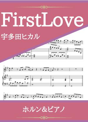 Firstlove11