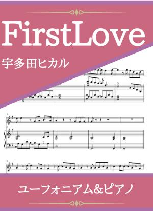 Firstlove13