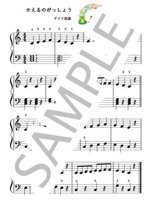 Flog chorus