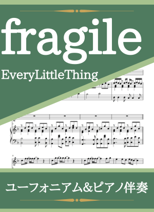 Fragile013