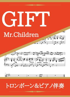 Gift12