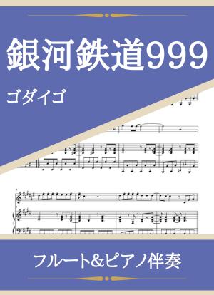 Gingatetudou01