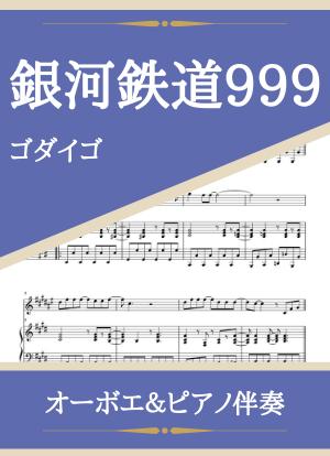 Gingatetudou02