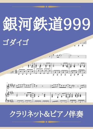 Gingatetudou04