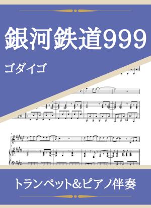 Gingatetudou10