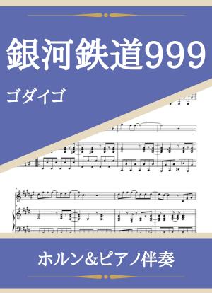 Gingatetudou11