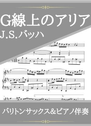 Gsenjou09