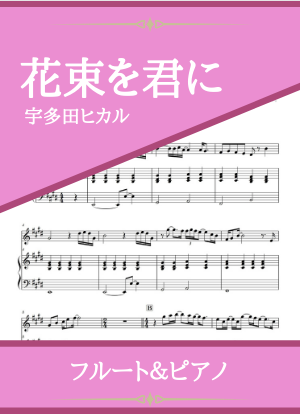 Hanatabawokimini01