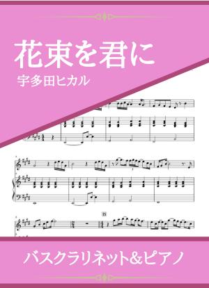 Hanatabawokimini04