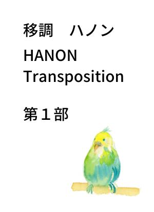 Hanon part1