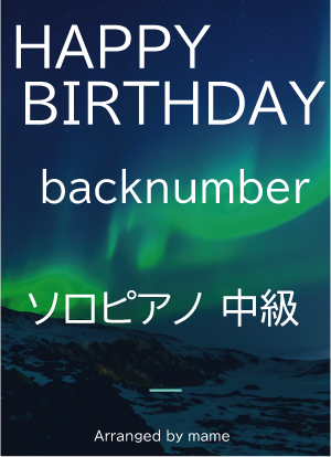 Happybirthday backnumber solopiano m