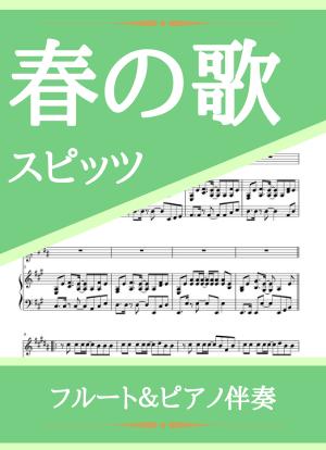 Harunouta01