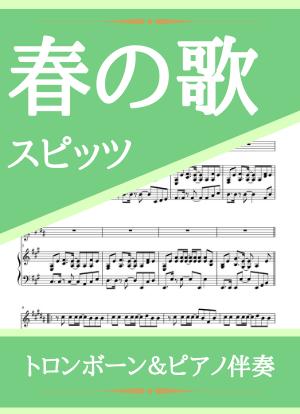 Harunouta12