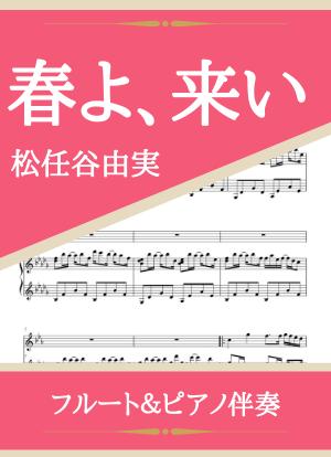 Haruyokoi01