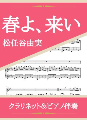 Haruyokoi04